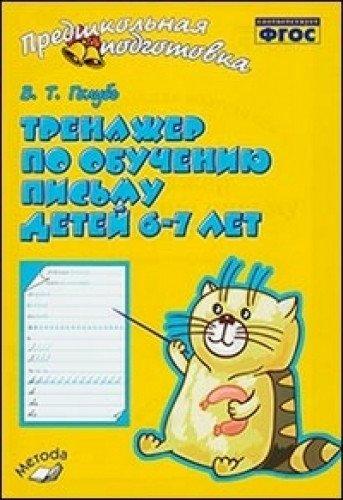Тренажер по обучению письму для детей 6-7л