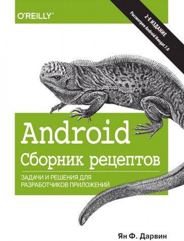 Android. Сборник рецептов: задачи и решения для разработчиков приложений. 2-е изд.