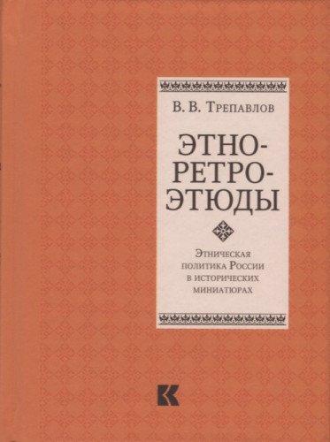 Этно-ретро-этюды. Этническая политика России