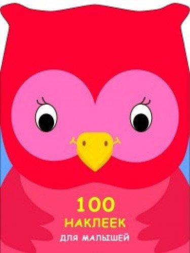 100 наклеек для малышей. Зверята. Совенок