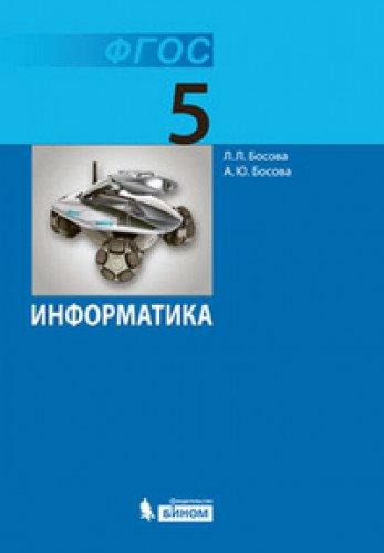 Информатика 5кл [Учебник] ФГОС ФП