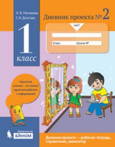 Дневник проекта 1кл.Тетрадь №2