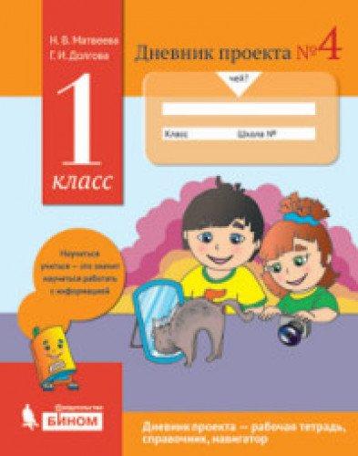 Дневник проекта 1кл.Тетрадь №4