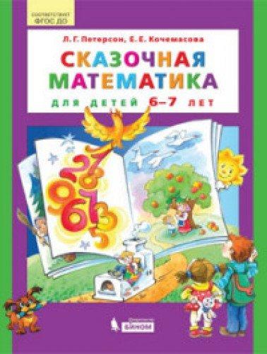 Сказочная математика для детей 6-7лет