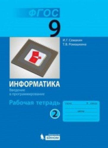 Информатика 9кл ч1,ч2 комплект [Раб.тетрадь] ФГОС