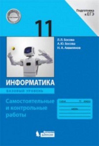 Информатика 11кл [Сам.и контр.работы] Баз.уровень