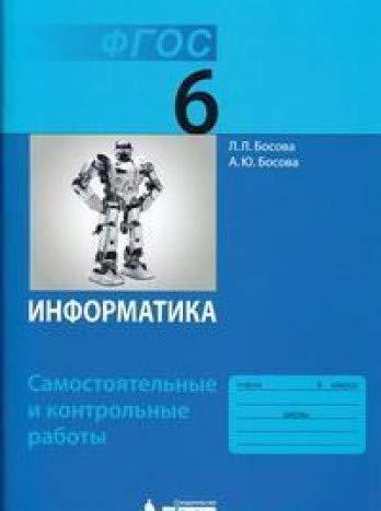 Информатика 6кл [Самостоят.и контр.работы] ФГОС
