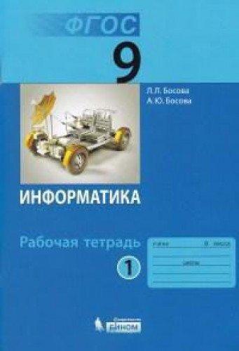 Информатика 9кл ч1 [Рабочая тетрадь] ФГОС