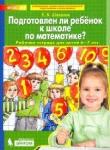 Подготовлен ли ребенок к школе по матем.Раб.тетр.
