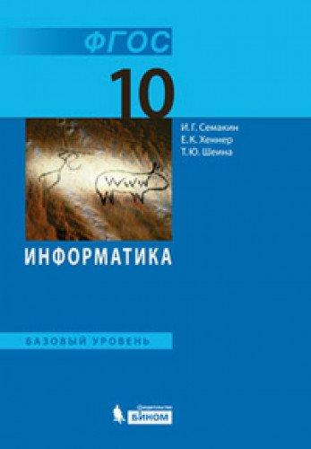 Информатика 10кл [Учебник] Баз.ур.ФП