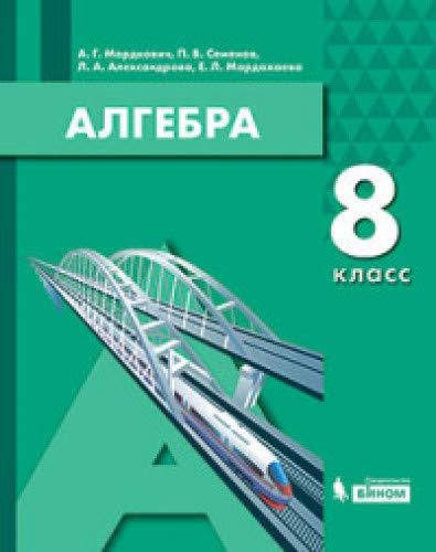 Алгебра 8кл [Учебник]
