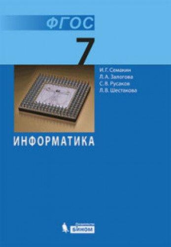 Информатика 7кл [Учебник] ФП