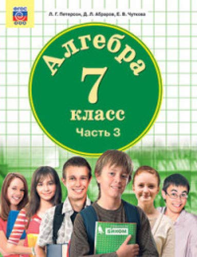 Математика Алгебра 7кл компл в 3-х ч [Учебник] ФП