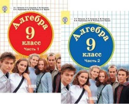 Математика Алгебра 9кл компл в 2-х ч [Учебник] ФП