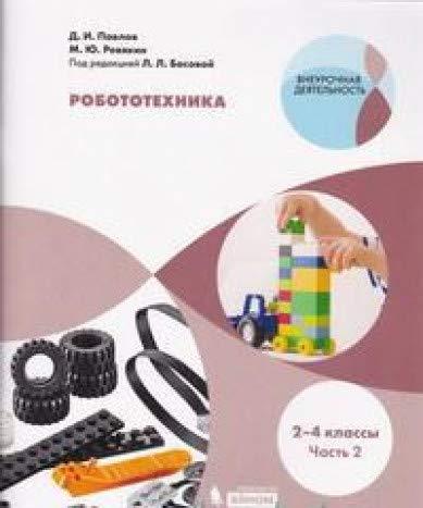 Робототехника 2-4кл [Учебное пособие] ч.2
