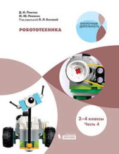 Робототехника 2-4кл [Учебное пособие] ч.4