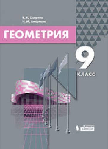 Геометрия 9кл [Учебник]