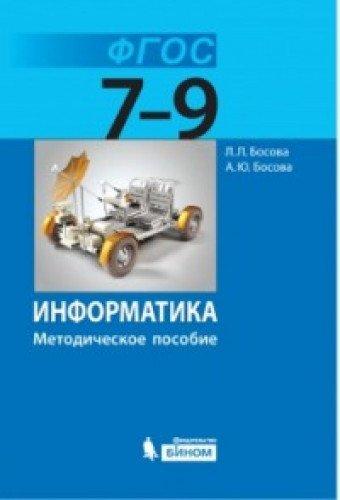 Информатика 7-9кл [Методическое пособие]