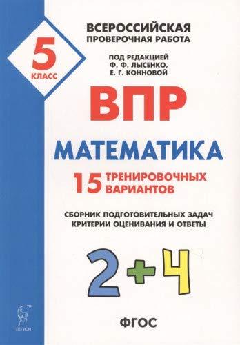 Математика 5кл Подготовка к ВПР [25 трен.вар]Изд.3