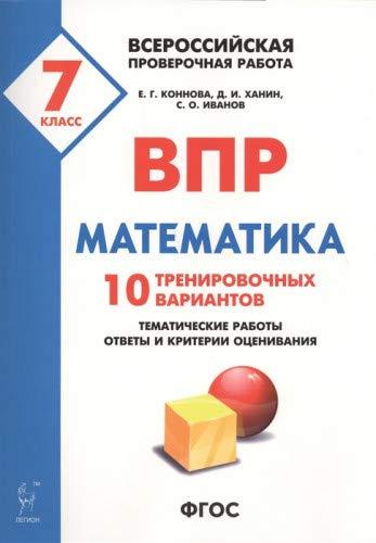 Математика 7кл Подготовка к ВПР (10 тренир.вариан)