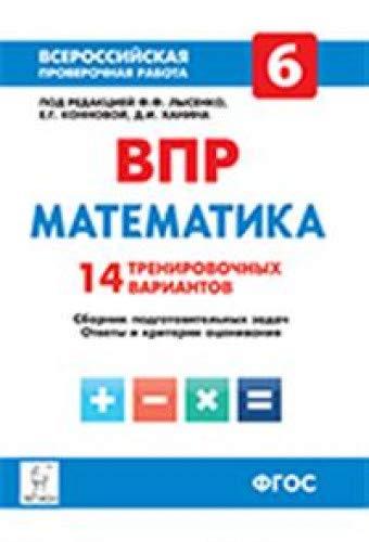 Математика 6кл Подготовка к ВПР [14 трен.вар]Изд,2