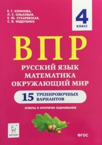 Все предметы 4кл Подготовка к ВПР Разн.вар.Изд.5
