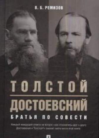 Толстой и Достоевский.Братья по совести