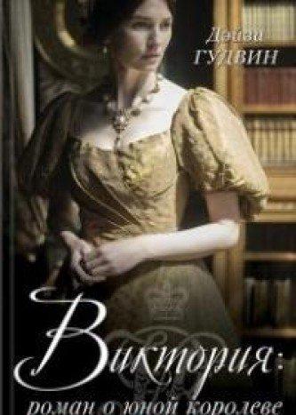 Виктория: роман о юной королеве