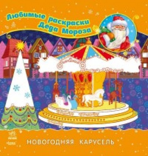 раскраска новогодняя карусель Raskraska Novogodniaia