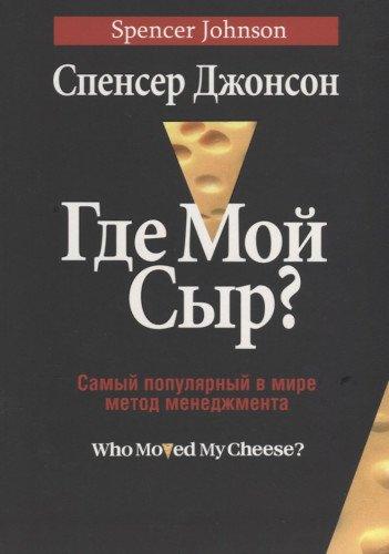 Где мой сыр? (интегральный пер.)