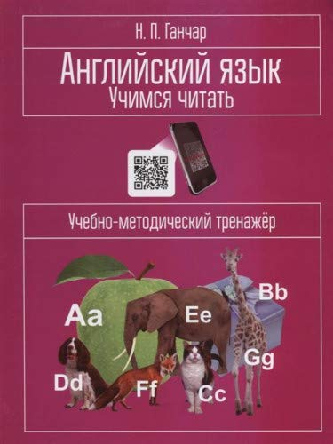 Английский язык. Учимся читать: учеб-мет тренажёр