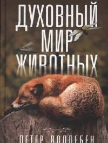 Духовный мир животных
