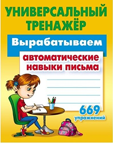 Вырабатываем автоматические навыки письма.669 упражнений (6+)