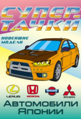 Раскраска Автомобили Японии
