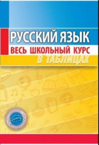 Русский язык.Весь школьный курс в таблицах