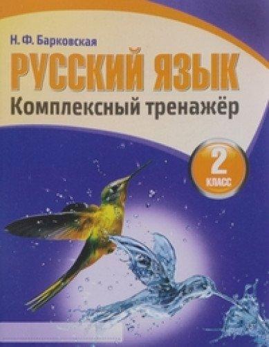 Русский язык.2 класс