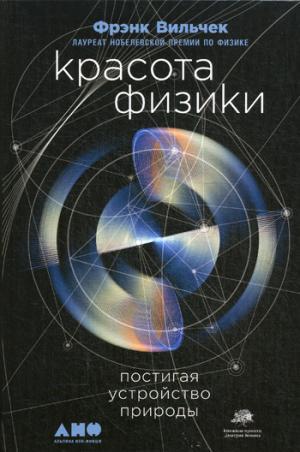 Красота физики: Постигая устройство природы. 2-е изд