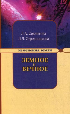 Земное и Вечное: ответы на вопросы. 8-е изд.