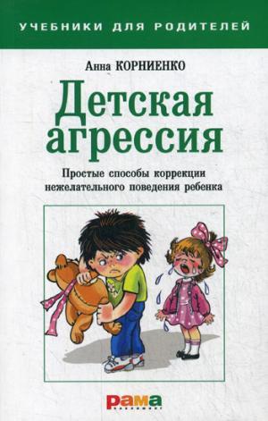 Детская агрессия: Простые способы коррекции нежелательного поведения ребенка. 2-е изд