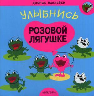 Улыбнись розовой лягушке (+наклейки)