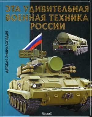 Эта удивительная военная техника России. Детская
