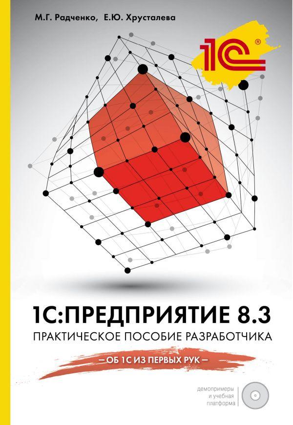 1С:Предприятие 8.3. Практическое пособие разработчика (книга+CD)