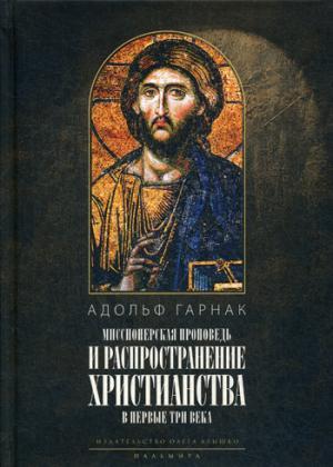 Распространение христианства в первые три века