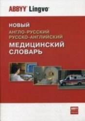 Новый англо - русский и русско - английский медицинский словарь