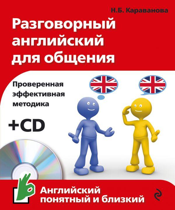 Разговорный английский для общения (+ CD) (комплект)