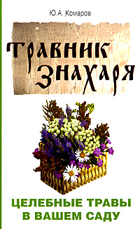 Травник знахаря. Целебные травы в вашем саду
