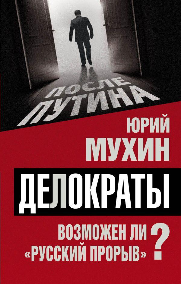 Делократы. Возможен ли русский прорыв?