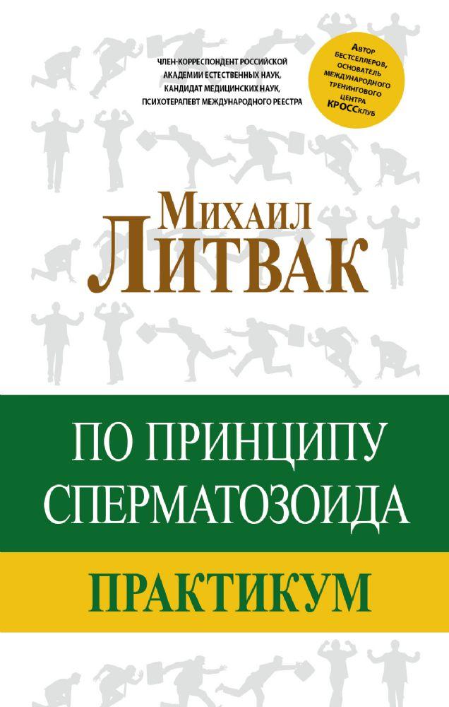 litvak-tatyana-shafranova-otkroveniya-bivshego-spermatozoida