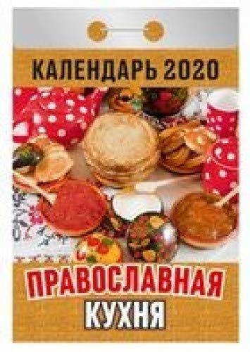 Календарь отрывной на 2020 год. Православная кухня