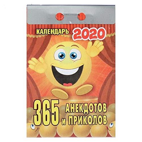 Календарь отрывной на 2020 год. 365 анекдотов и приколов